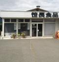 笹長食品実店舗